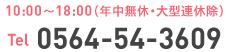 0564-54-3609