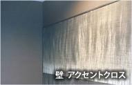 壁、アクセントクロス