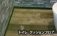 トイレ・クッションフロア