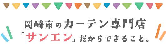 岡崎市のカーテン専門店「サンエン」だからできること。